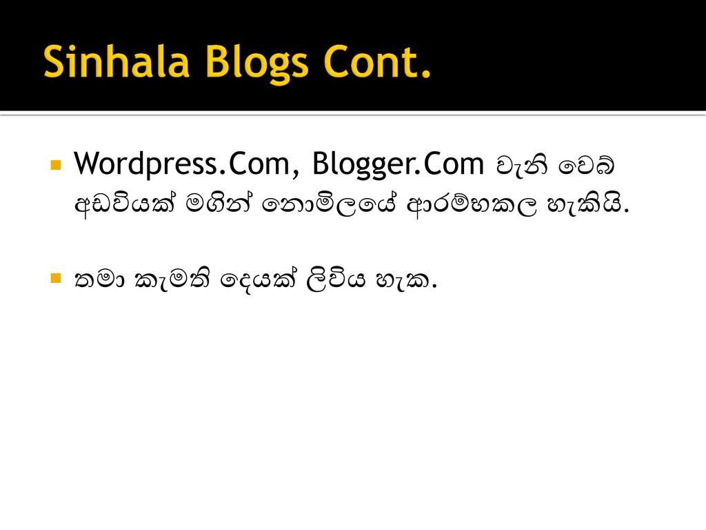  Wordpress.Com, Blogger.Com ලැනි ගලබ් අඩවියක් ...