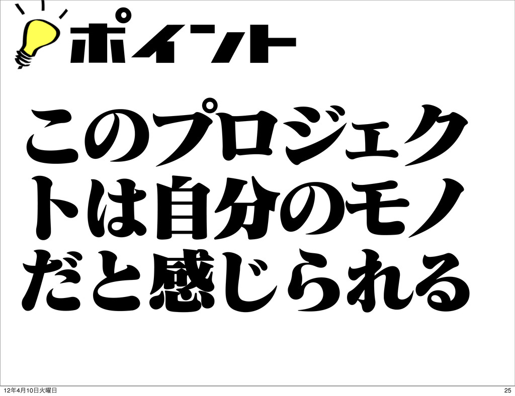 –eys ͜ͷϓϩδΣΫ τࣗͷϞϊ ͩͱײ͡ΒΕΔ 25 124݄10Ր༵