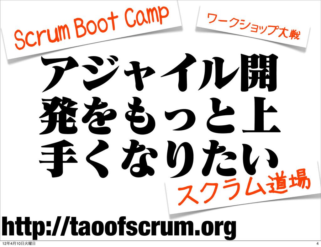 スクラム道場 ΞδϟΠϧ։ ൃΛͬͱ্ ख͘ͳΓ͍ͨ Scrum Boot Camp ワーク...