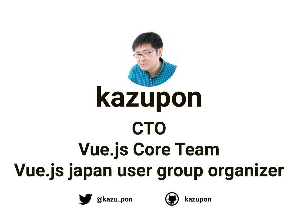 kazupon CTO Vue.js Core Team Vue.js japan user ...