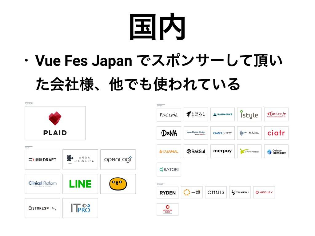 ࠃ • Vue Fes Japan Ͱεϙϯαʔ͍ͯ͠ ͨձ༷ࣾɺଞͰΘΕ͍ͯΔ