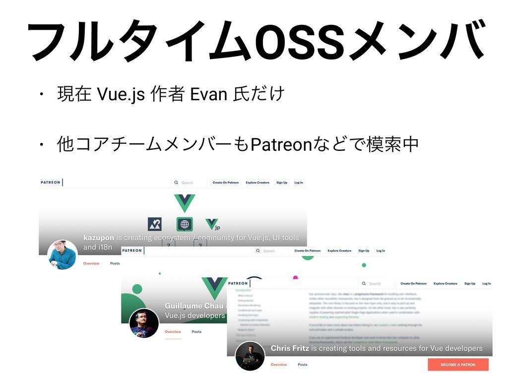 • ݱࡏ Vue.js ࡞ऀ Evan ࢯ͚ͩ • ଞίΞνʔϜϝϯόʔPatreonͳͲͰ...