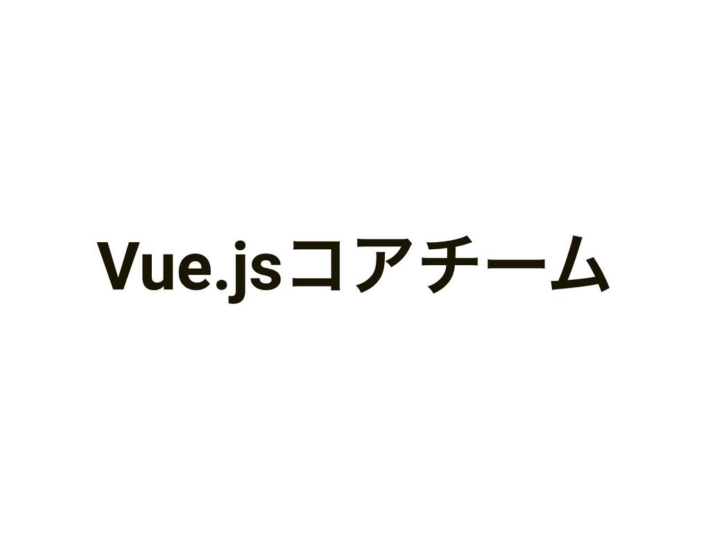 Vue.jsίΞνʔϜ