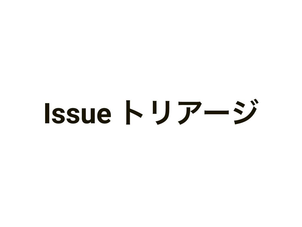 Issue τϦΞʔδ