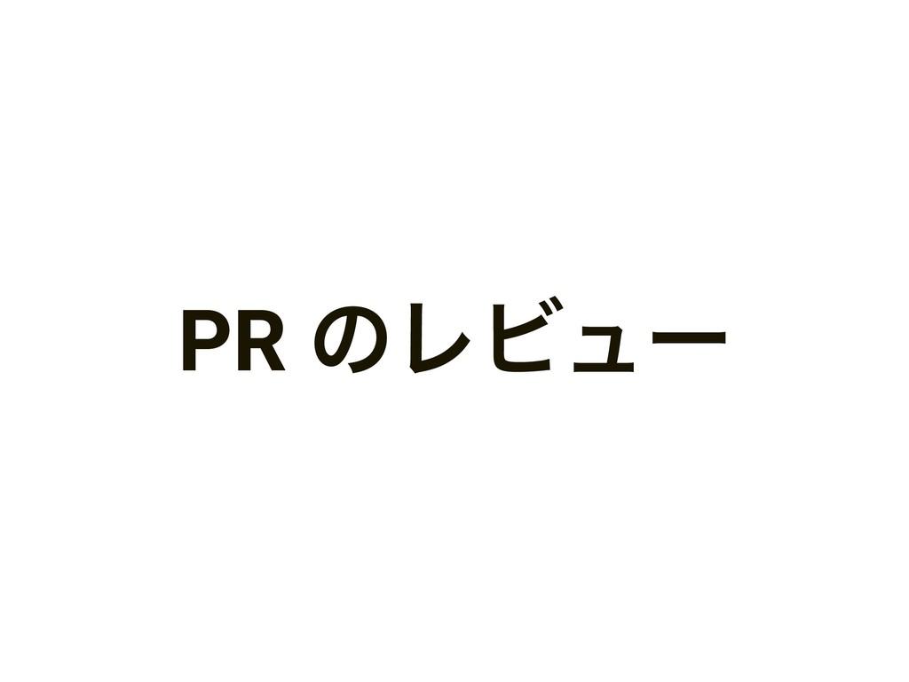 PR ͷϨϏϡʔ