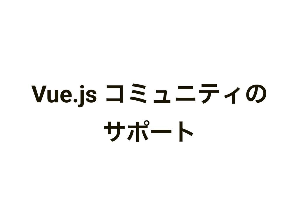 Vue.js ίϛϡχςΟͷ αϙʔτ