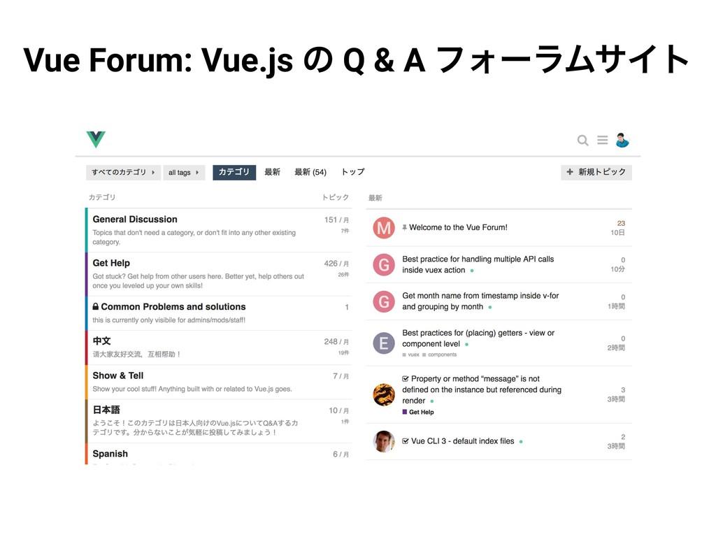 Vue Forum: Vue.js ͷ Q & A ϑΥʔϥϜαΠτ