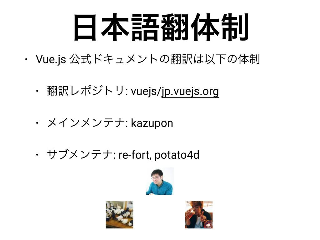 • Vue.js ެࣜυΩϡϝϯτͷ༁ҎԼͷମ੍ • ༁ϨϙδτϦ: vuejs/jp....