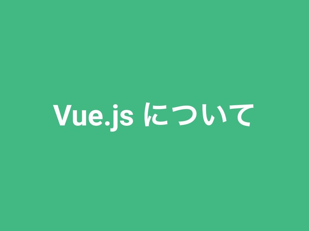 Vue.js ʹ͍ͭͯ