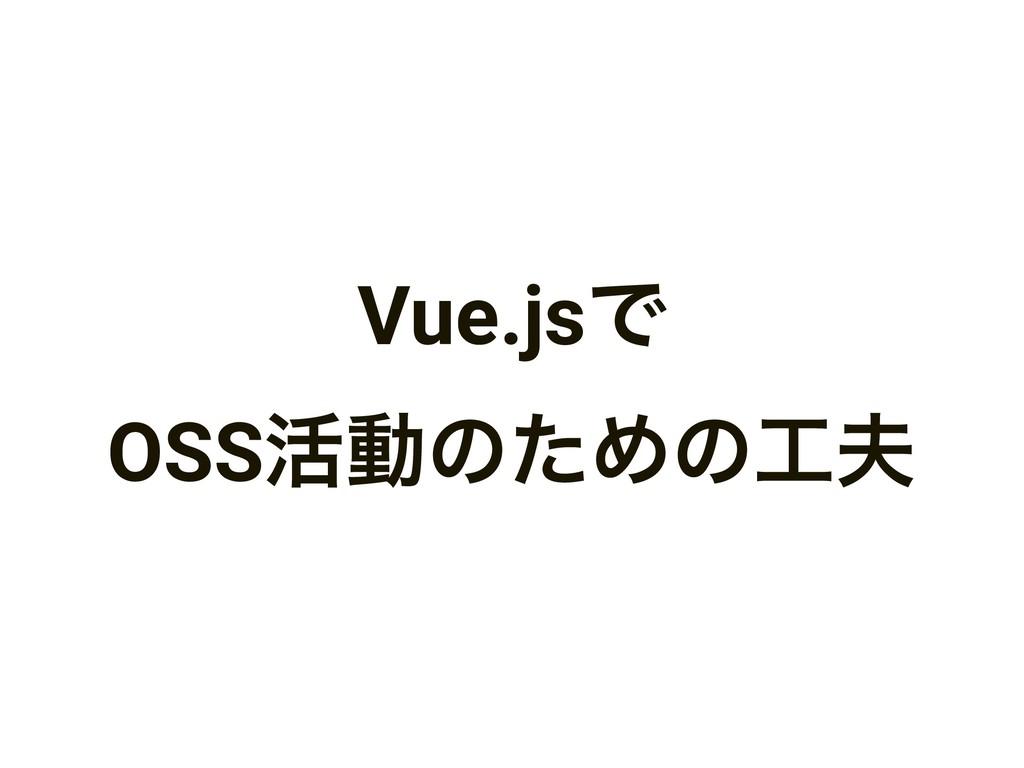 Vue.jsͰ OSS׆ಈͷͨΊͷ