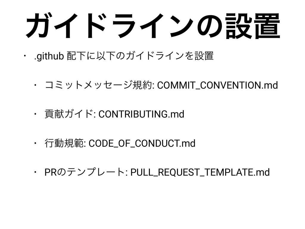 • .github ԼʹҎԼͷΨΠυϥΠϯΛઃஔ • ίϛοτϝοηʔδن: COMMIT...