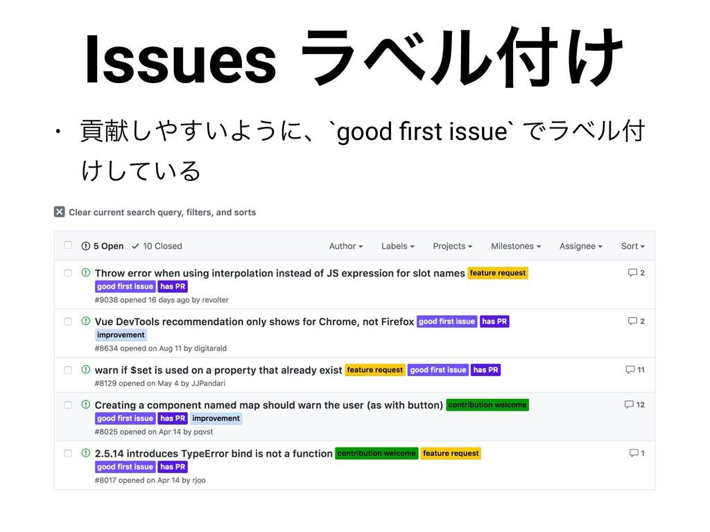 • ߩݙ͍͢͠Α͏ʹɺ`good first issue` Ͱϥϕϧ ͚͍ͯ͠Δ Issue...