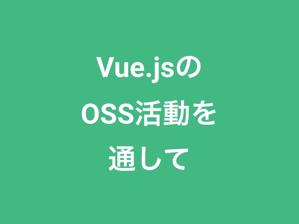 Vue.jsͷ OSS׆ಈΛ ௨ͯ͠