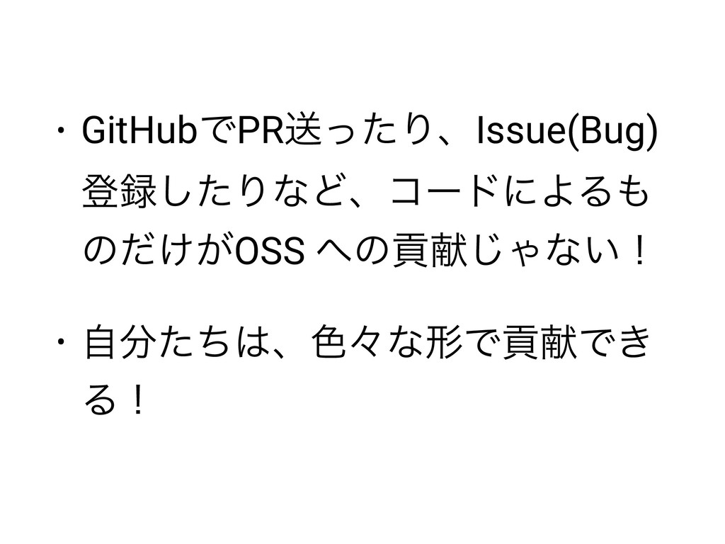 • GitHubͰPRૹͬͨΓɺIssue(Bug) ొͨ͠ΓͳͲɺίʔυʹΑΔ ͷ͚͕ͩ...