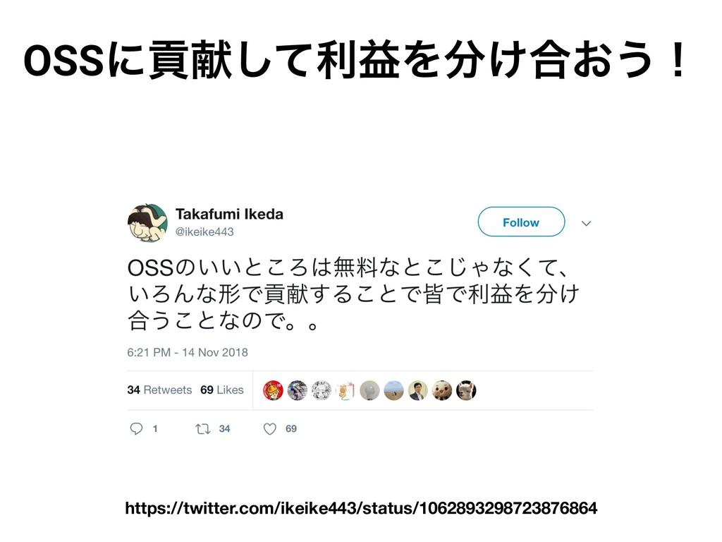 OSSʹߩݙͯ͠རӹΛ͚߹͓͏ʂ https://twitter.com/ikeike443...