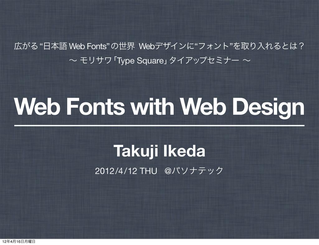 """Takuji Ikeda Web Fonts with Web Design ͕Δ""""ຊޠ ..."""