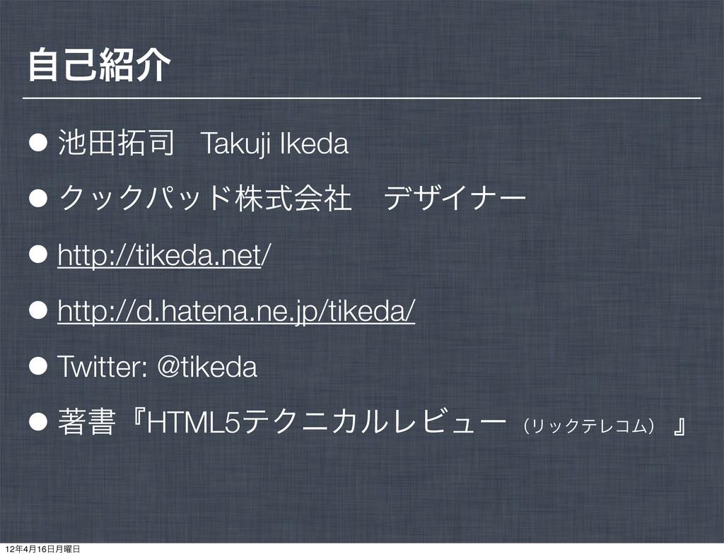 ࣗݾհ •ా Takuji Ikeda •ΫοΫύουגࣜձࣾɹσβΠφʔ •http...