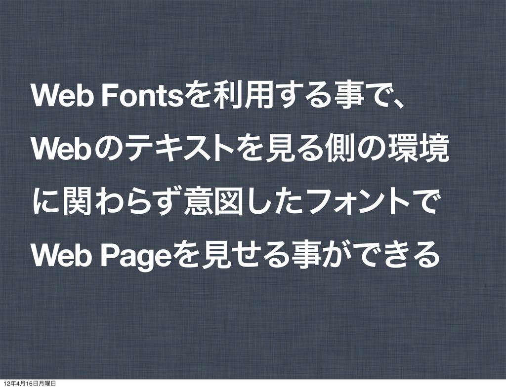 Web FontsΛར༻͢ΔͰɺ WebͷςΩετΛݟΔଆͷڥ ʹؔΘΒͣҙਤͨ͠ϑΥϯτ...