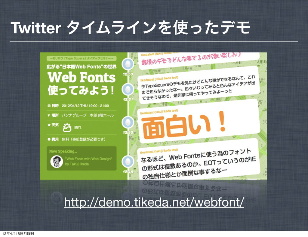 Twitter λΠϜϥΠϯΛͬͨσϞ http://demo.tikeda.net/web...