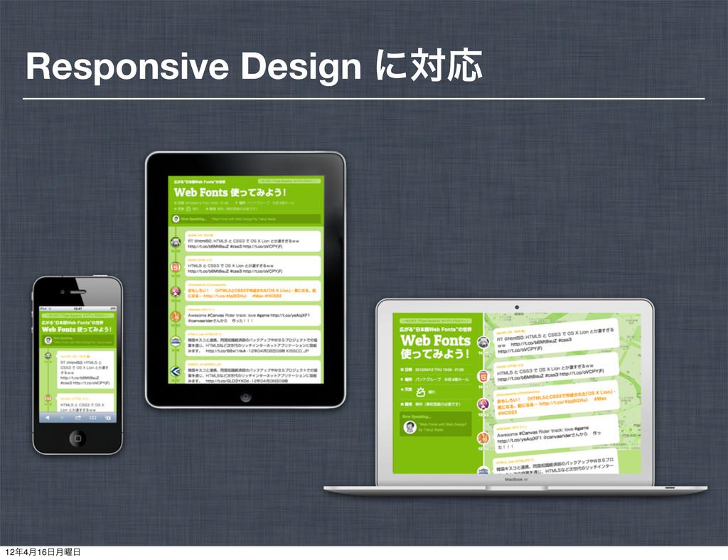 Responsive Design ʹରԠ 124݄16݄༵