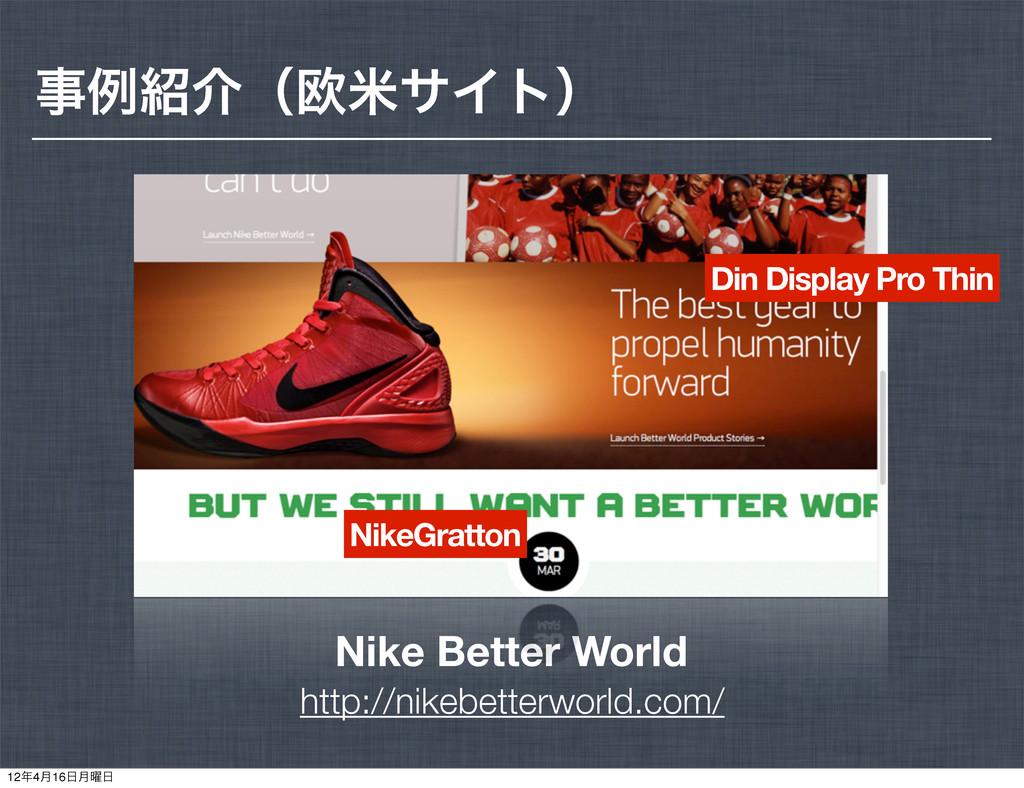 http://nikebetterworld.com/ Nike Better World ...