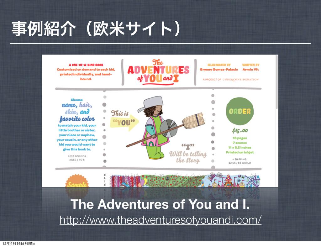 http://www.theadventuresofyouandi.com/ The Adve...