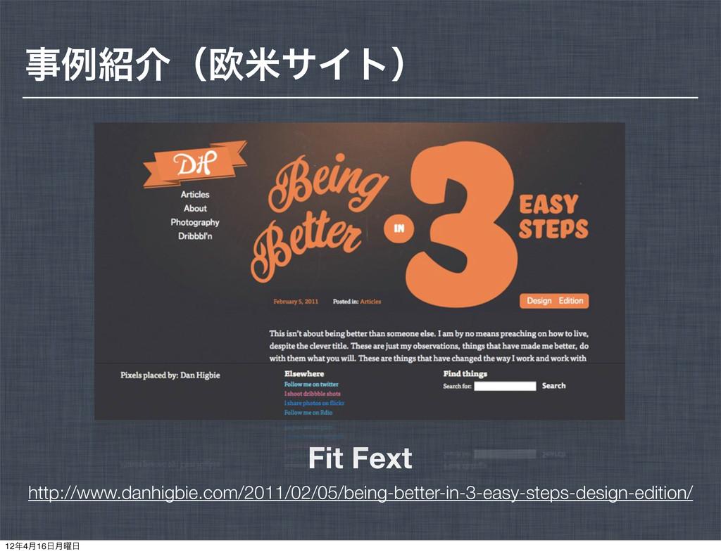 http://www.danhigbie.com/2011/02/05/being-bette...
