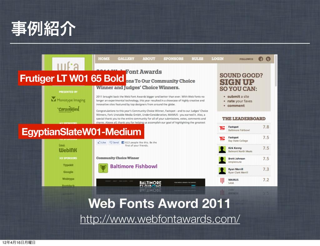 http://www.webfontawards.com/ Web Fonts Aword 2...