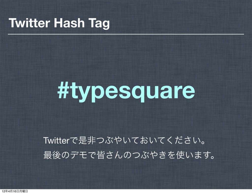 Twitter Hash Tag #typesquare TwitterͰੋඇͭͿ͍͓͍ͯͯ...