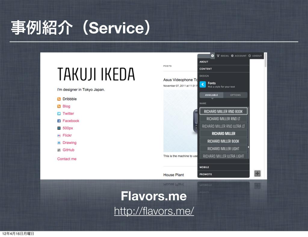 http://flavors.me/ Flavors.me ྫհʢServiceʣ 124...