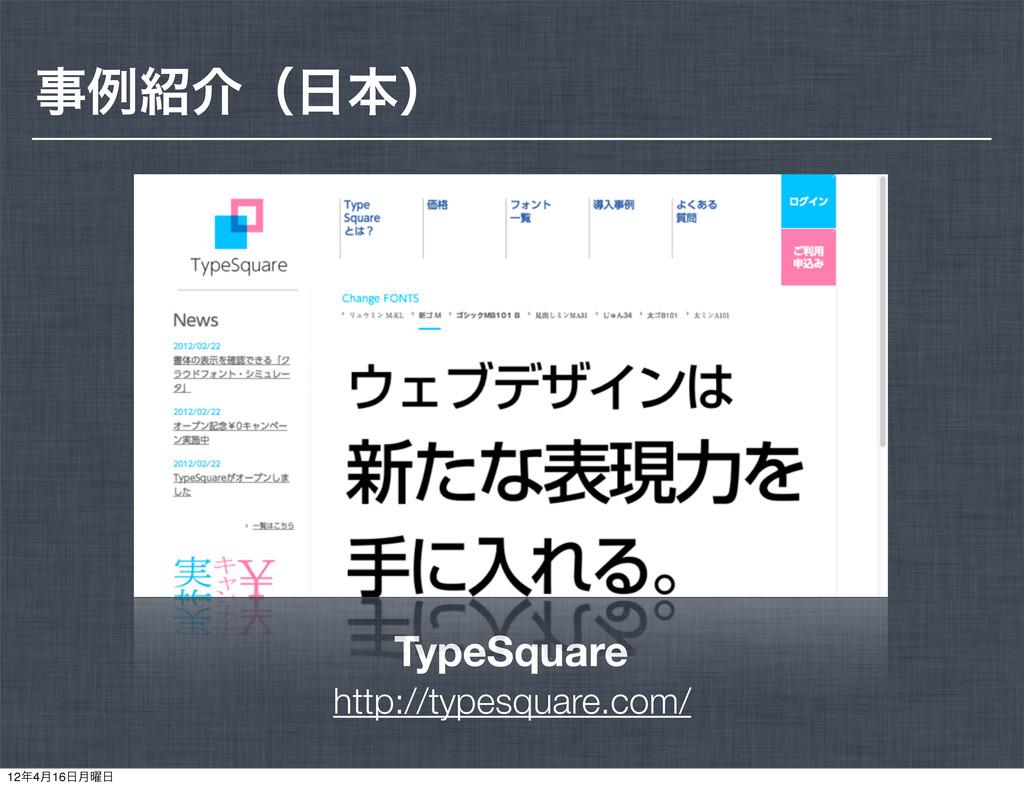 http://typesquare.com/ TypeSquare ྫհʢຊʣ 124...