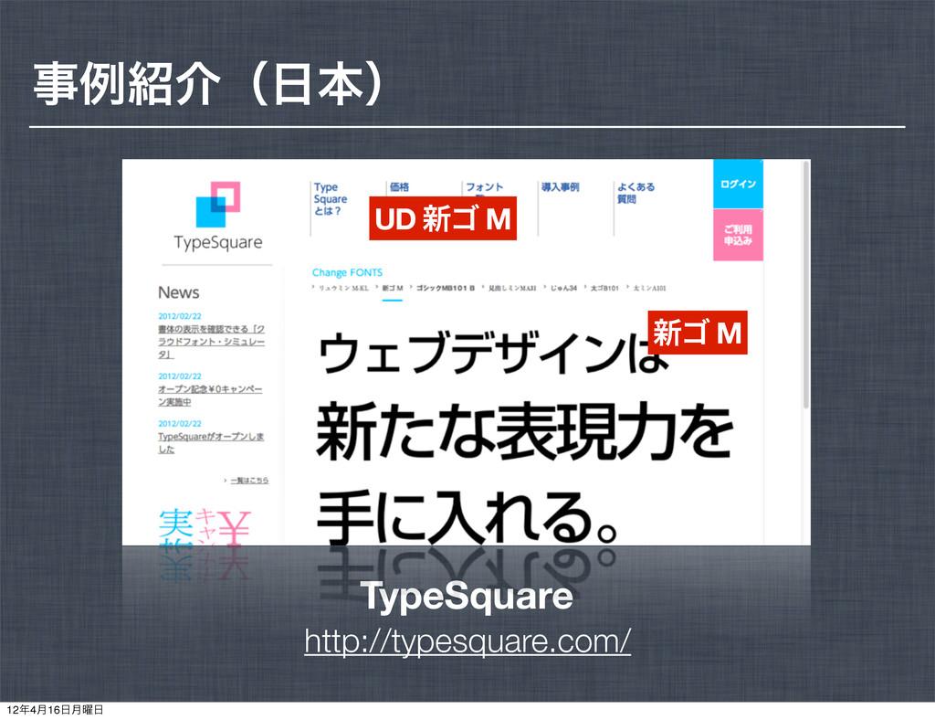 http://typesquare.com/ TypeSquare ྫհʢຊʣ ৽ΰ M...