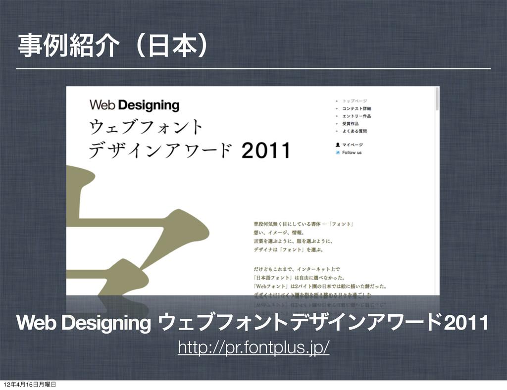http://pr.fontplus.jp/ Web Designing ΣϒϑΥϯτσβΠ...