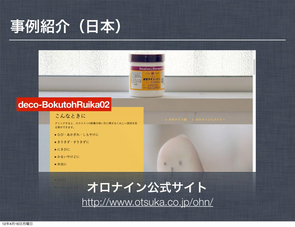 http://www.otsuka.co.jp/ohn/ ΦϩφΠϯެࣜαΠτ ྫհʢຊ...