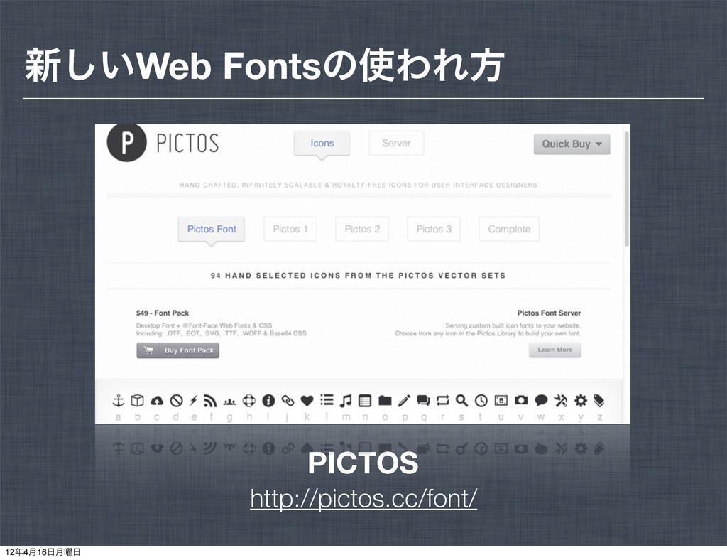 http://pictos.cc/font/ PICTOS ৽͍͠Web FontsͷΘΕํ...