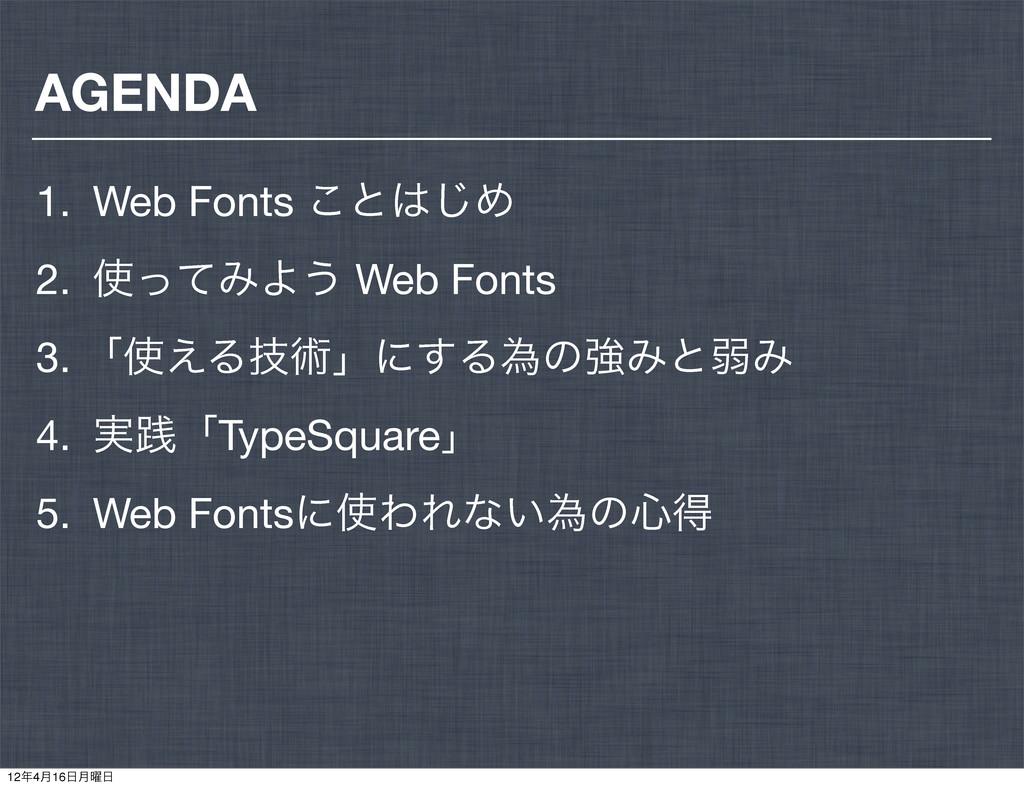 AGENDA 1. Web Fonts ͜ͱ͡Ί 2. ͬͯΈΑ͏ Web Fonts 3...