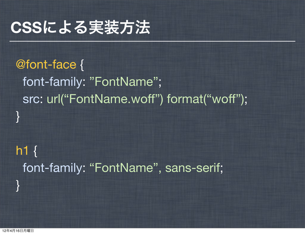 "CSSʹΑΔ࣮૷ํ๏ @font-face { font-family: ""FontName""..."