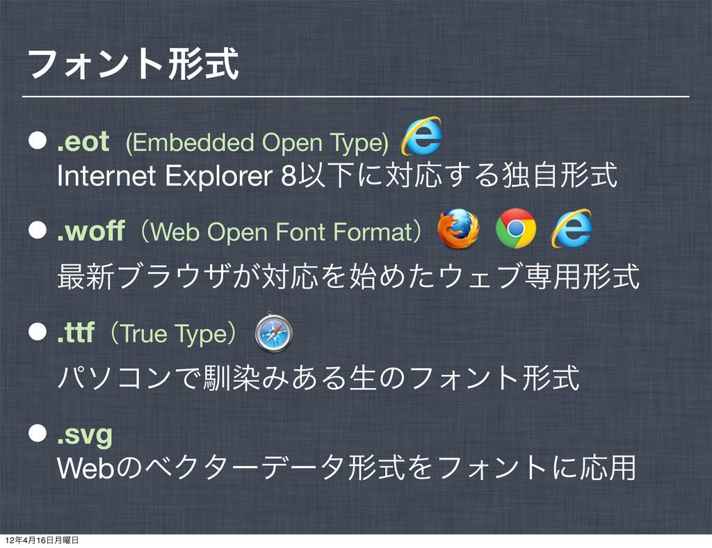 ϑΥϯτܗࣜ •.eot (Embedded Open Type) Internet Expl...