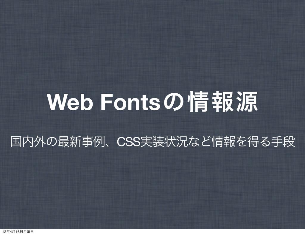 Web Fontsͷใݯ ࠃ֎ͷ࠷৽ྫɺCSS࣮ঢ়گͳͲใΛಘΔखஈ 124݄16...
