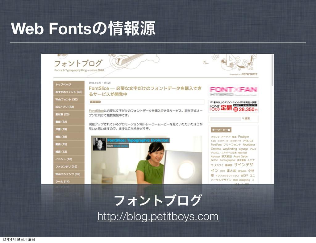 http://blog.petitboys.com ϑΥϯτϒϩά Web Fontsͷใݯ...