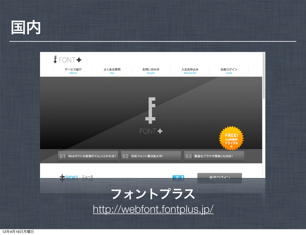 http://webfont.fontplus.jp/ ϑΥϯτϓϥε ࠃ 124݄16...