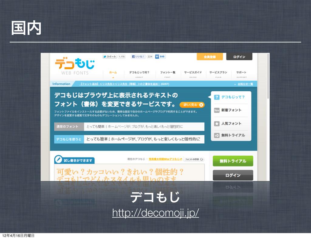 http://decomoji.jp/ σί͡ ࠃ 124݄16݄༵