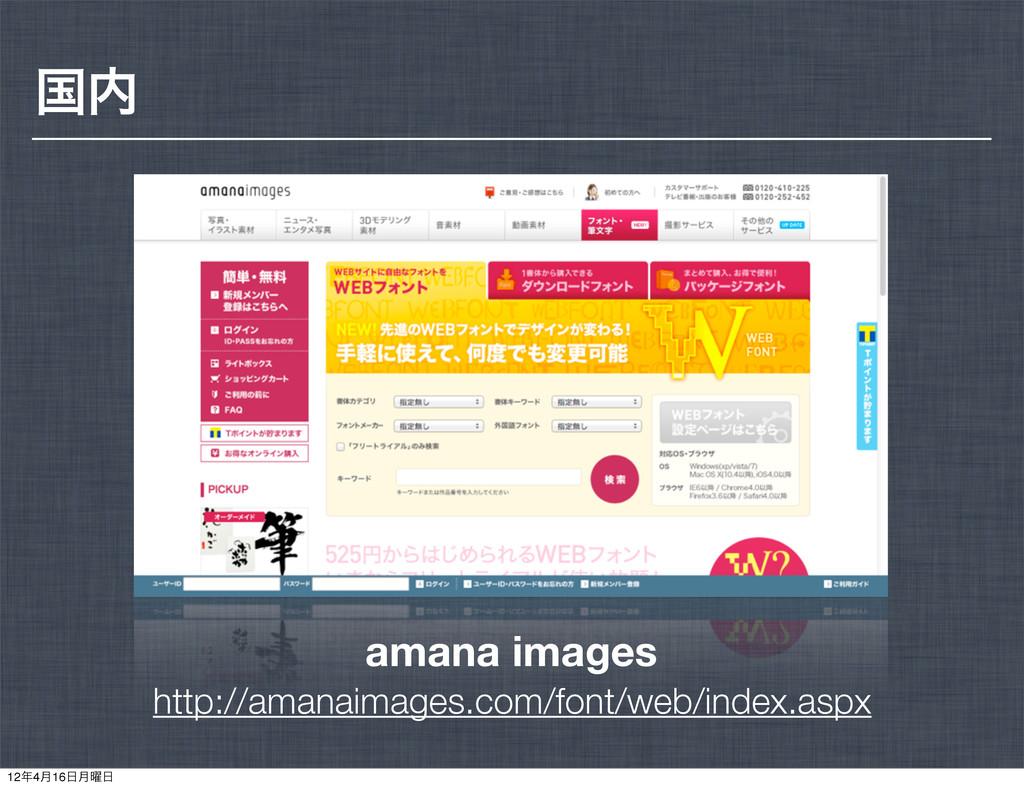 http://amanaimages.com/font/web/index.aspx aman...