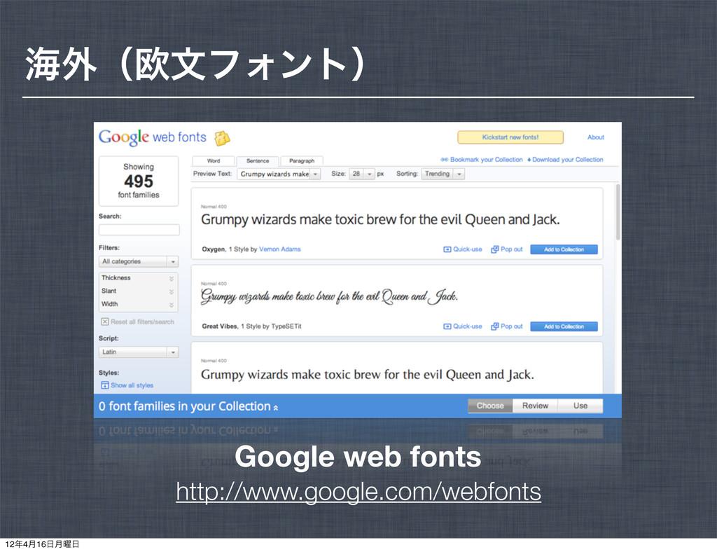 http://www.google.com/webfonts Google web fonts...