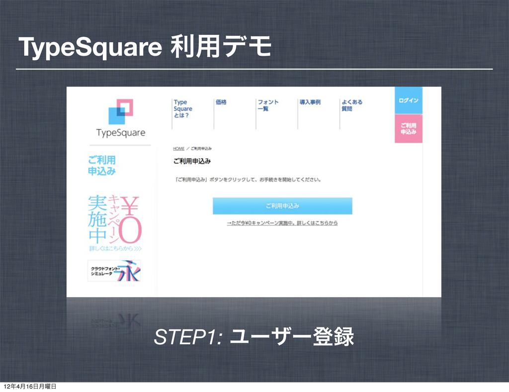 STEP1: Ϣʔβʔొ TypeSquare ར༻σϞ 124݄16݄༵