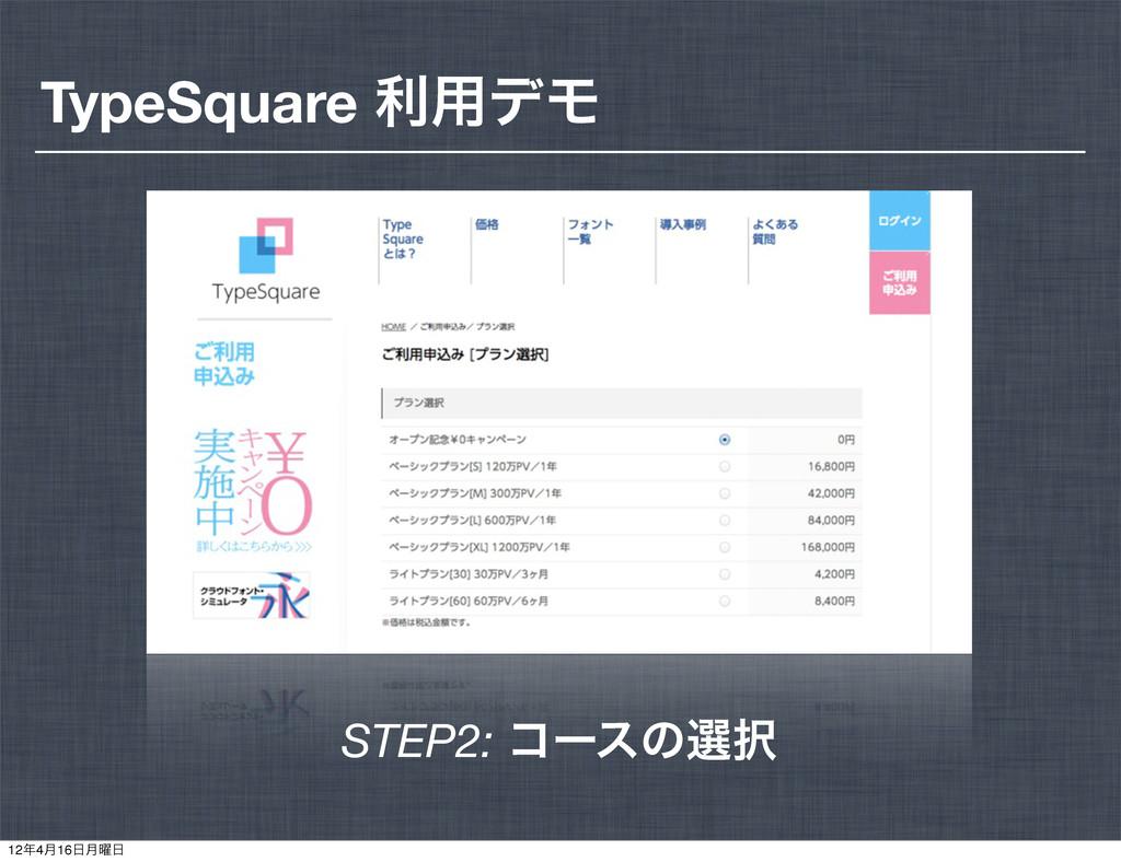 STEP2: ίʔεͷબ TypeSquare ར༻σϞ 124݄16݄༵