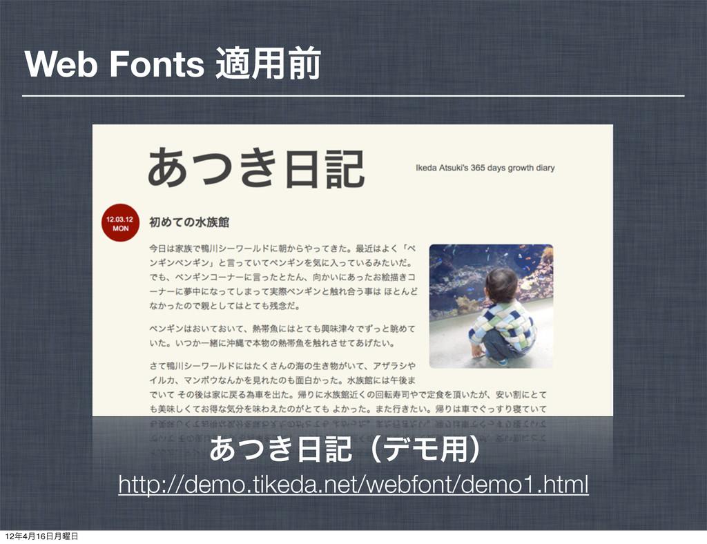 Web Fonts ద༻લ http://demo.tikeda.net/webfont/de...