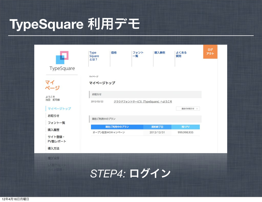 STEP4: ϩάΠϯ TypeSquare ར༻σϞ 124݄16݄༵