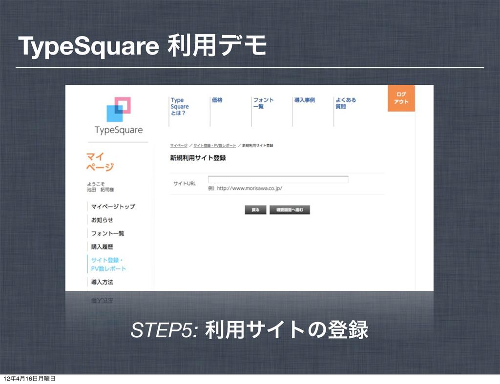 STEP5: ར༻αΠτͷొ TypeSquare ར༻σϞ 124݄16݄༵