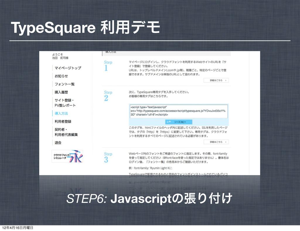 STEP6: JavascriptͷுΓ͚ TypeSquare ར༻σϞ 124݄16...